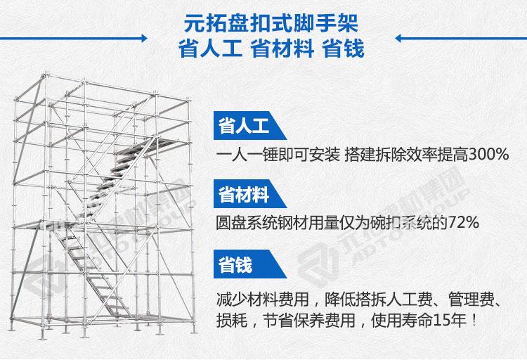 大型房建高支模盘扣式满堂支架 生产产品优势