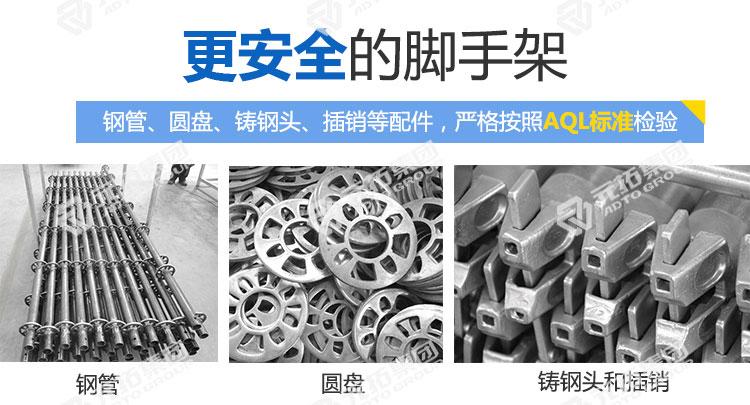 大型房建高支模盘扣式满堂支架 生产严格按照AQL标准检验
