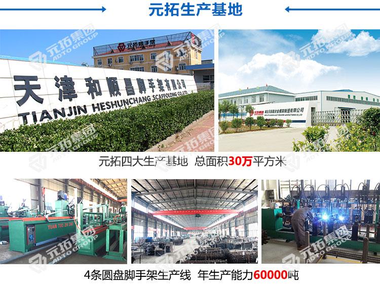 大型房建高支模盘扣式满堂支架 生产生产基地,总面积30万平米